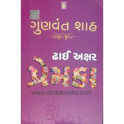 Dhai Akshar Prem Ka - Gujarati Book