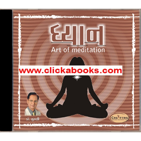 Dhyan (Gujarati-Audio CD)