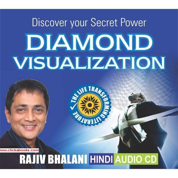 Diamond Visualization Audio CD