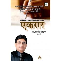 Ekrar Hindi