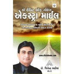 A Habit of Going Extra Mile - Gujarati Book