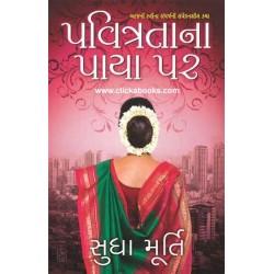 Pavitrata Na Paya Par - Sudha Murti
