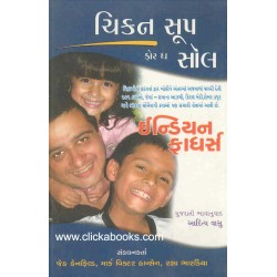 Chicken Soup for the Soul - Indian Fathers (Gujarati Book)