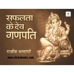 Safalta Ke Dev Ganpati - Hindi Book (Buy 100 books @ Rs. 500/- only)