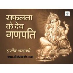Safalta Ke Dev Ganpati - Hindi Book (Buy 100 books @ Rs. 500/- only)