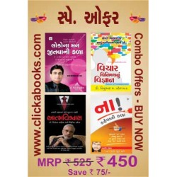 Sp. Offer (Gujarati Books Combo)