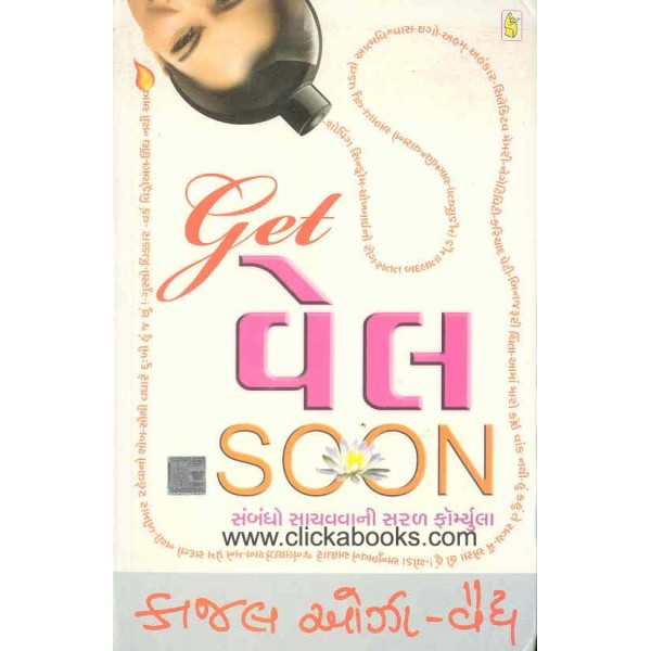 Get Well Soon (Gujarati Book)