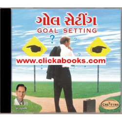 Goal Setting (Gujarati-Audio CD)