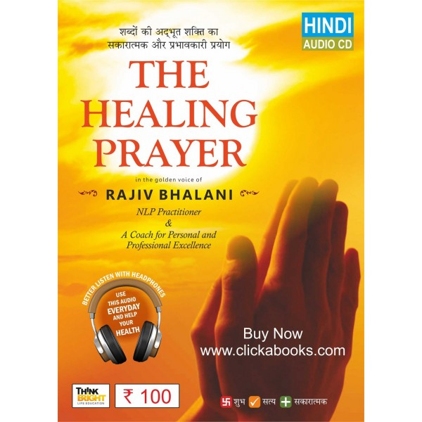 The Healing Prayer (Hindi Audio CD)