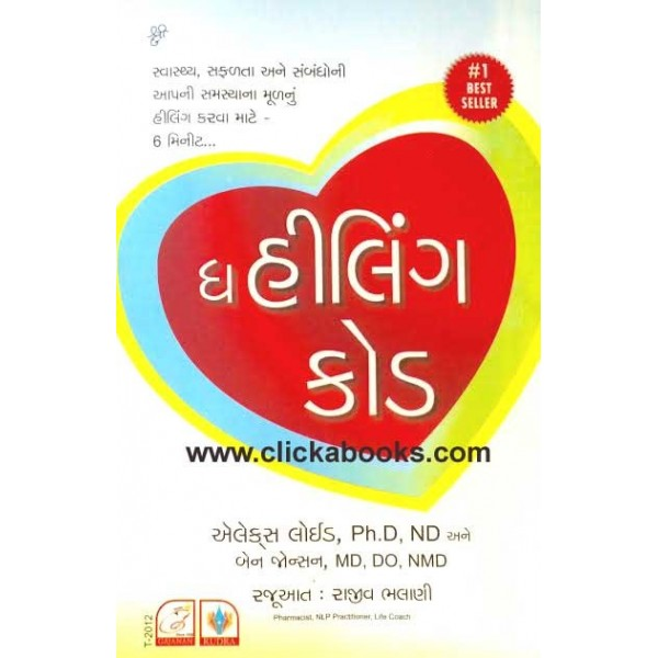 The Healing Code (Gujarati)
