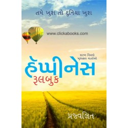 Happiness Rule Book (Gujarati Book)