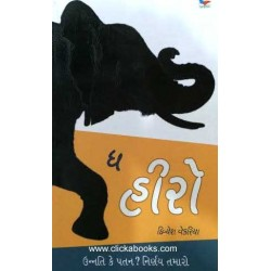 The Hero (Gujarati Book)