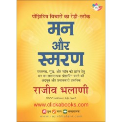 Man Aur Smaran (Hindi Book)