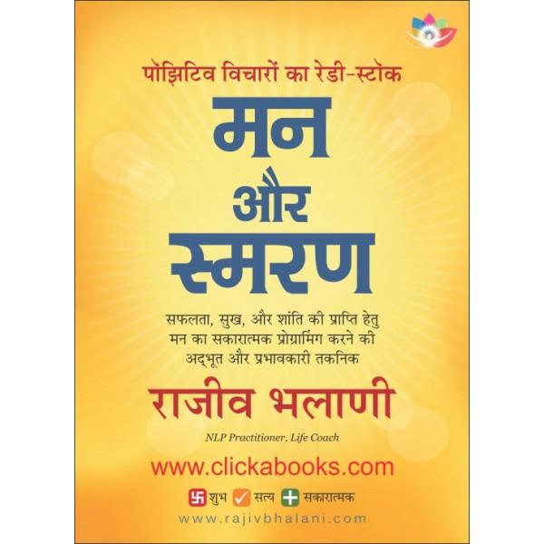 Man Aur Smaran (Hindi Book)