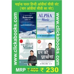 Dr. Adhia's Mind Power Audio CD Set (Hindi)