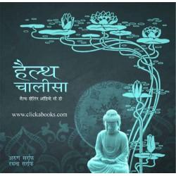 Health Chalisa Self Healing Audio CD (Hindi)
