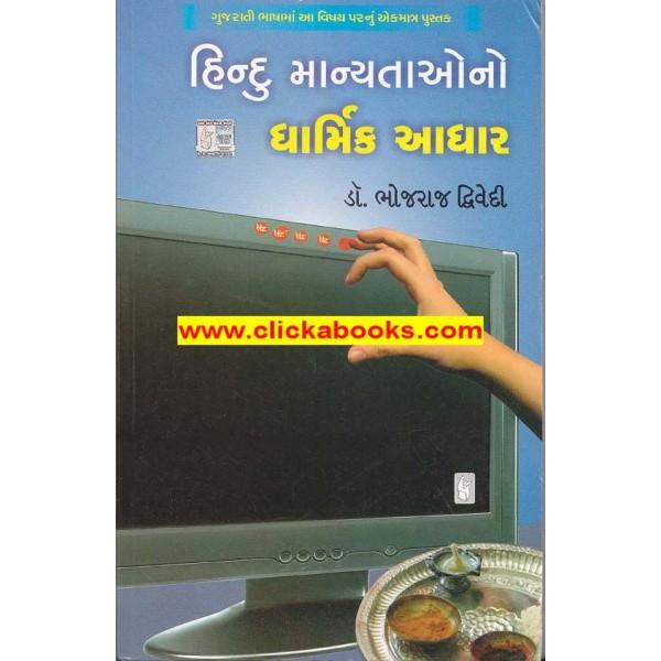 Hindu Manyata o no Dharmik Aadhar