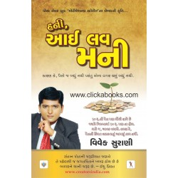 Honey I Love Money Gujarati Book