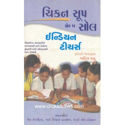 Chicken Soup for the Soul Indian Teachers (Gujarati Book)