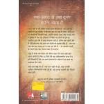 Jaadu - The Secret - Hindi Book