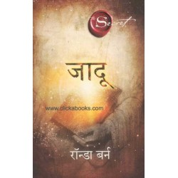 Jaadu - The Secret - Hindi Book