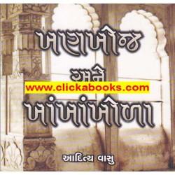 khankhoj ane khakhakhola