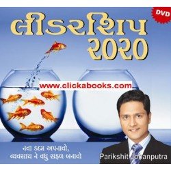 Leadership 2020 - Gujarati DVD