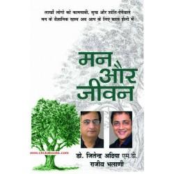 Man Aur Jivan
