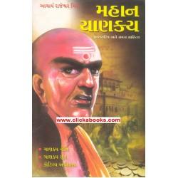 Mahan Chanakya