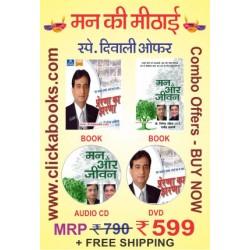 Man Ki Mithai (Sp. Diwali Combo Pack)