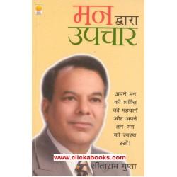 Man Dvara Upchar