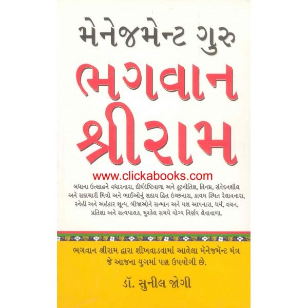 Management Guru Bhagwan Shri Ram