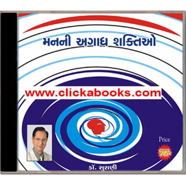 Man Ni Agadh Shaktio (Gujarati-Audio CD)