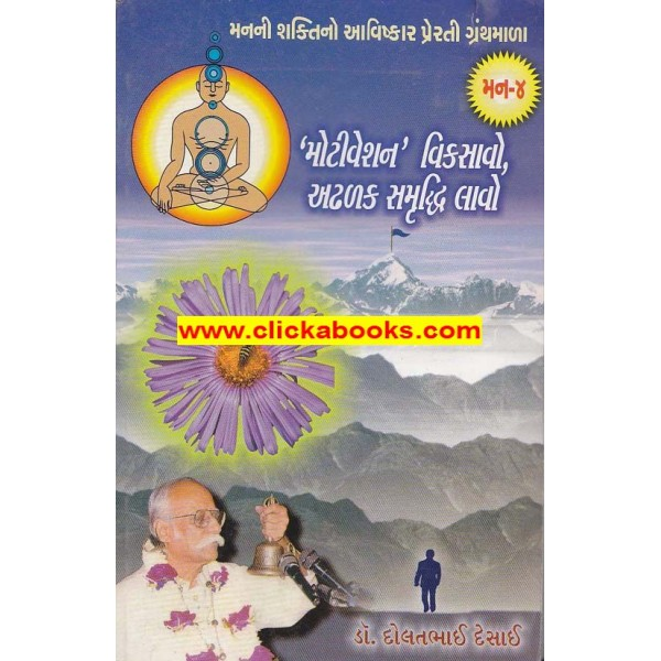 Motivation Viksavo Adrak Samruddhi Lavo