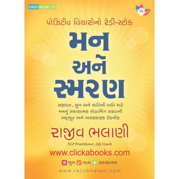 Man Ane Smaran (Gujarati Audio CD)