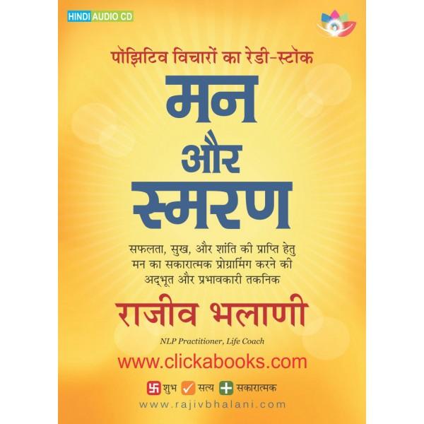 Man Aur Smaran (Hindi Audio CD)