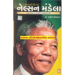 Sapna Ni Pele Par - Nelson Mandela