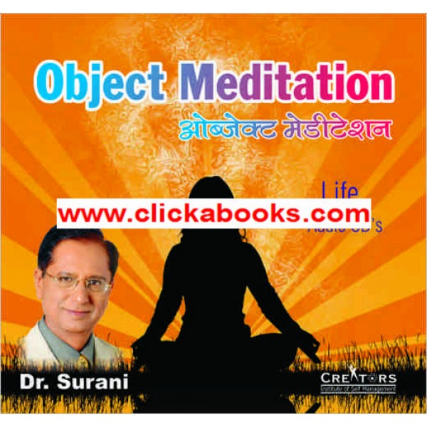 Object Meditation (Gujarati-Audio CD)