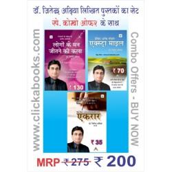 Dr. Adhia's Hindi Book Combo ALE