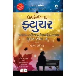 Painting The Future (Gujarati Book)