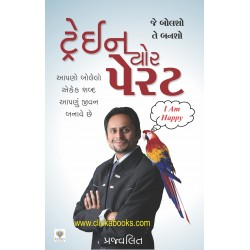 Train Your Parrot (Gujarati Book)