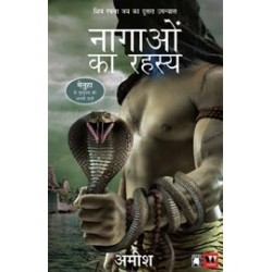 Nagao Ka Rahasya (Meluha-2) Hindi Book