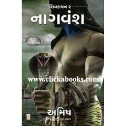 Nagvansh (Meluha- Part -2)