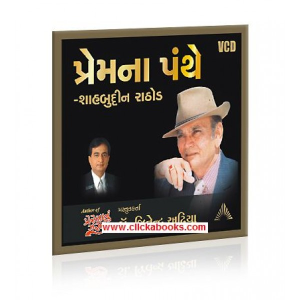 Prem Na Panthe (Video CD)