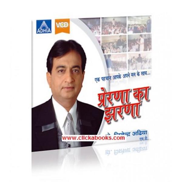 Prerna Ka Jharna VIdeo CD (Live Seminar)
