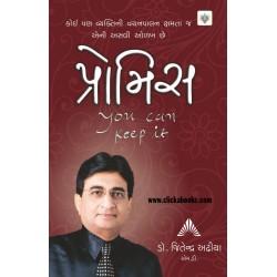 Promise - Gujarati Book