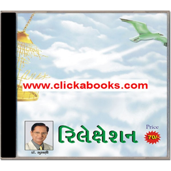 Relaxation (Gujarati - Audio CD)