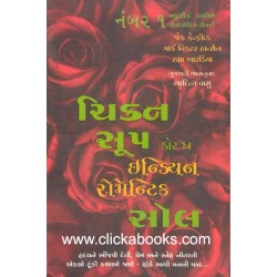 Chicken Soup for the Indian Soul - Romantic Soul - Gujarati Book