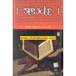 Rigved - ऋगà¥