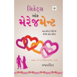 Secrets of Marriagement - Gujarati Book